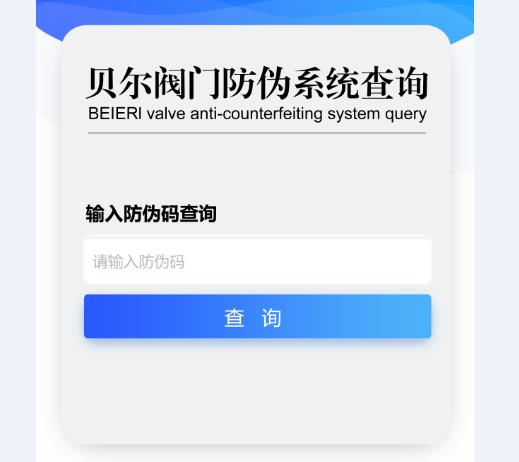 浙江贝尔控制x-japan什么水平有限公司全面更新防伪合格证