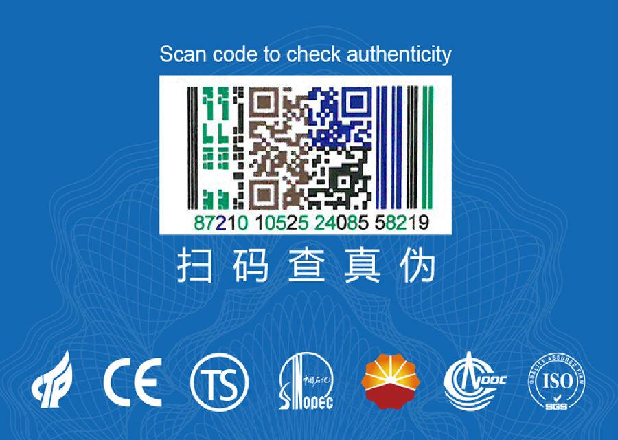 浙江贝尔控制下载音乐免费的网址大全有限公司全面更新防伪合格证